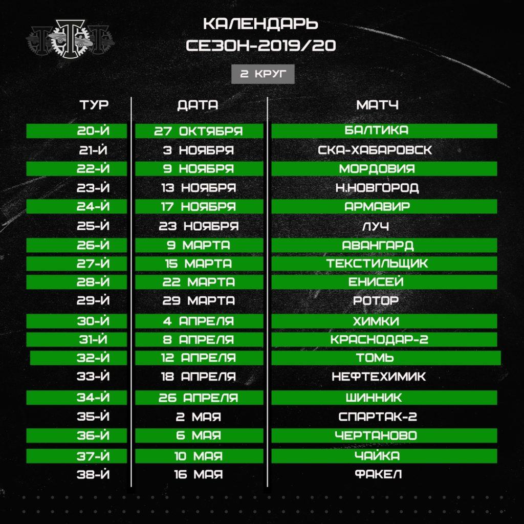 расписание игр, матчей торпедо 2020, как сыграл футбольный клуб, узнать счет сегодня.