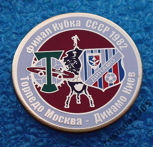 """Значки """"Торпедо"""" Москва"""