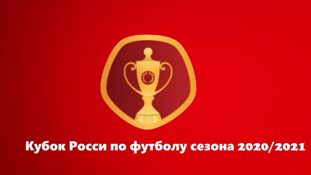 Кубок Росси по футболу сезона 2020/2021