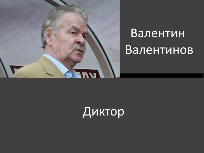 Знаменитые болельщики «Торпедо Москва»