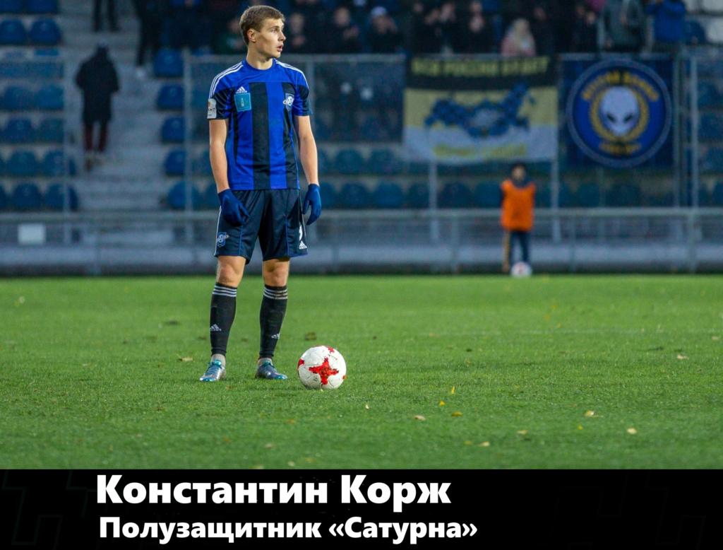 Константин Корж – перспективный новичок «Торпедо»